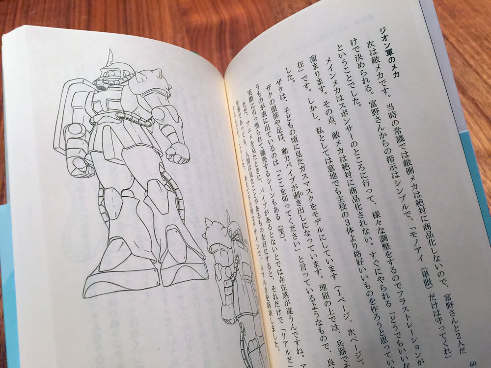 「メカニックデザイナーの仕事論 ヤッターマン、ガンダムを描いた職人」の挿絵