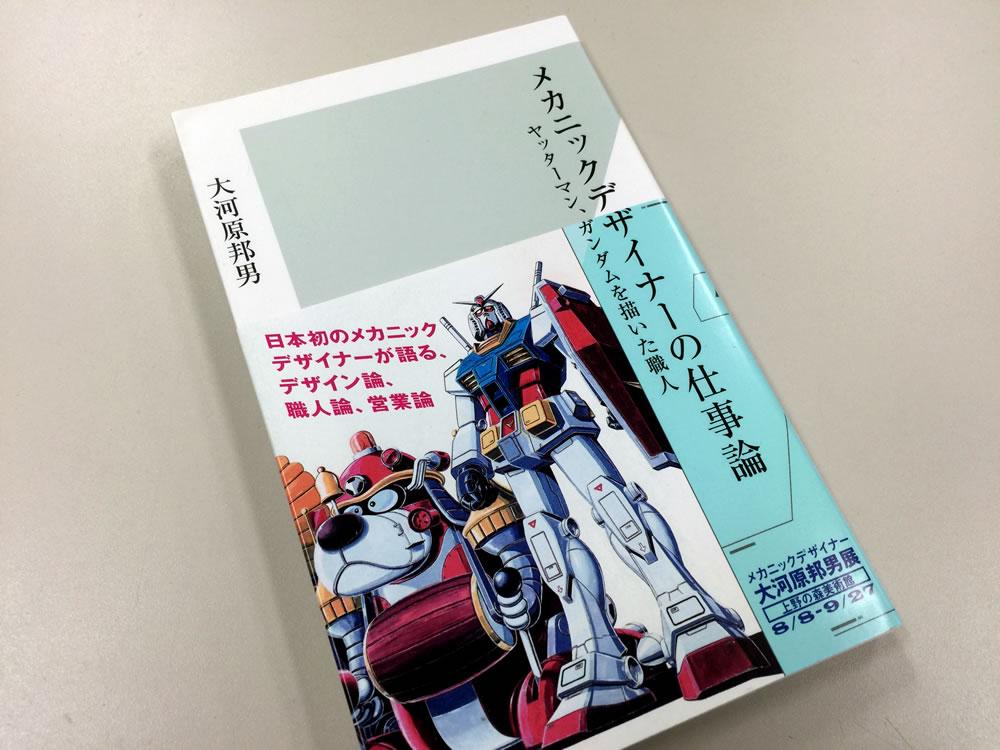 メカニックデザイナーの仕事論 ヤッターマン、ガンダムを描いた職人(大河原 邦男)