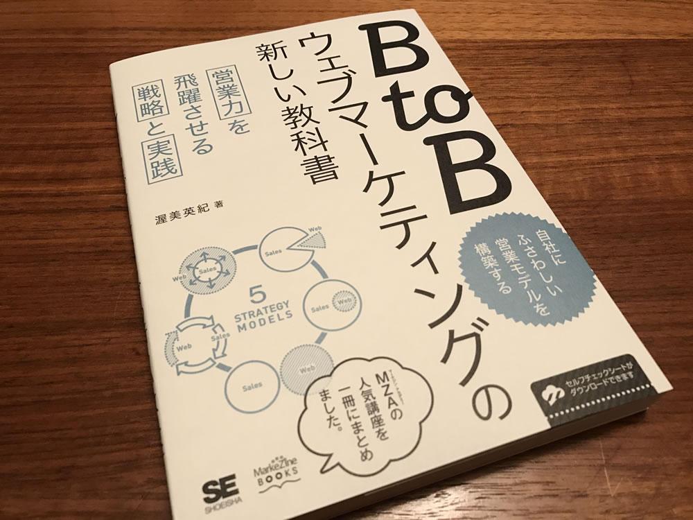 BtoBウェブマーケティングの新しい教科書 営業力を飛躍させる戦略と実践(渥美 英紀)