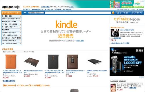キンドル:世界で最も売れている電子書籍リーダー近日発売