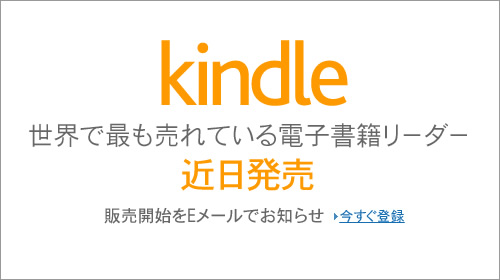 Kindle:世界で最も売れている電子書籍リーダー近日発売