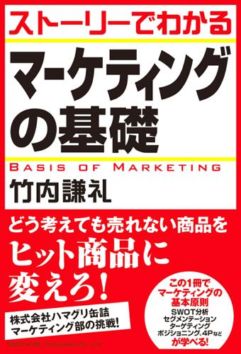 ストーリーでわかるマーケティングの基礎(竹内 謙礼)
