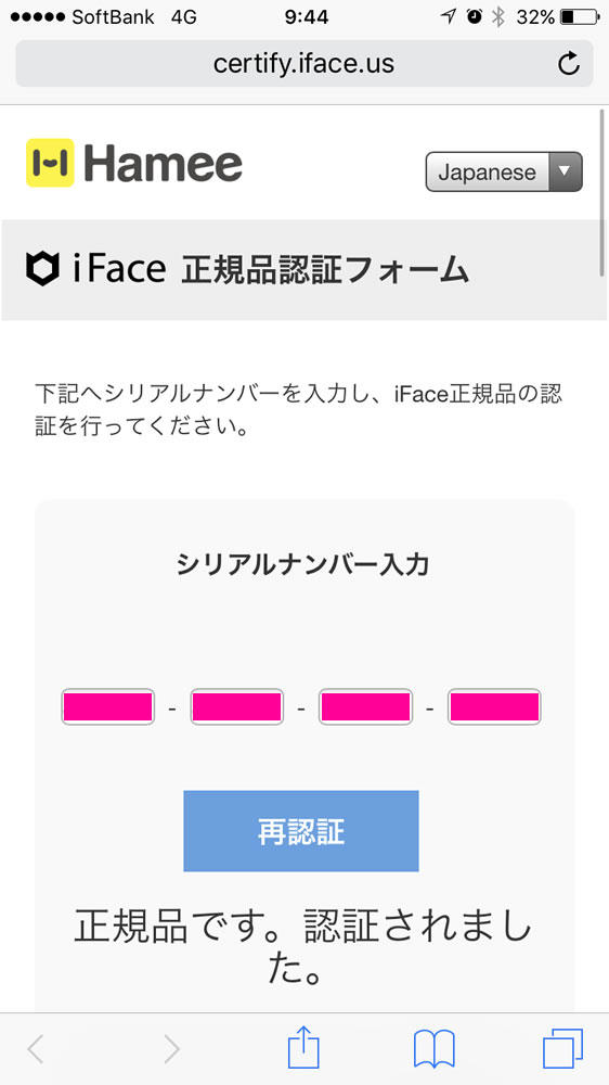 iFace正規品認証フォーム