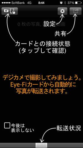「Eye-Fi」アプリの画面