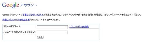 新しいパスワードを作成してください