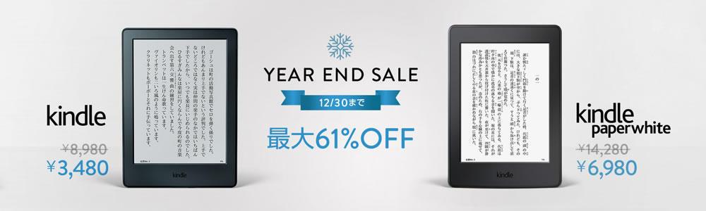 今だけAmazonの電子書籍端末「kindle」が3,480円で買える
