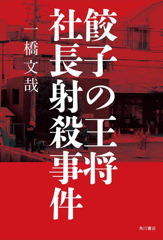 餃子の王将社長射殺事件(一橋 文哉)