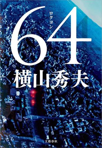 「64(ロクヨン)」(横山 秀夫)