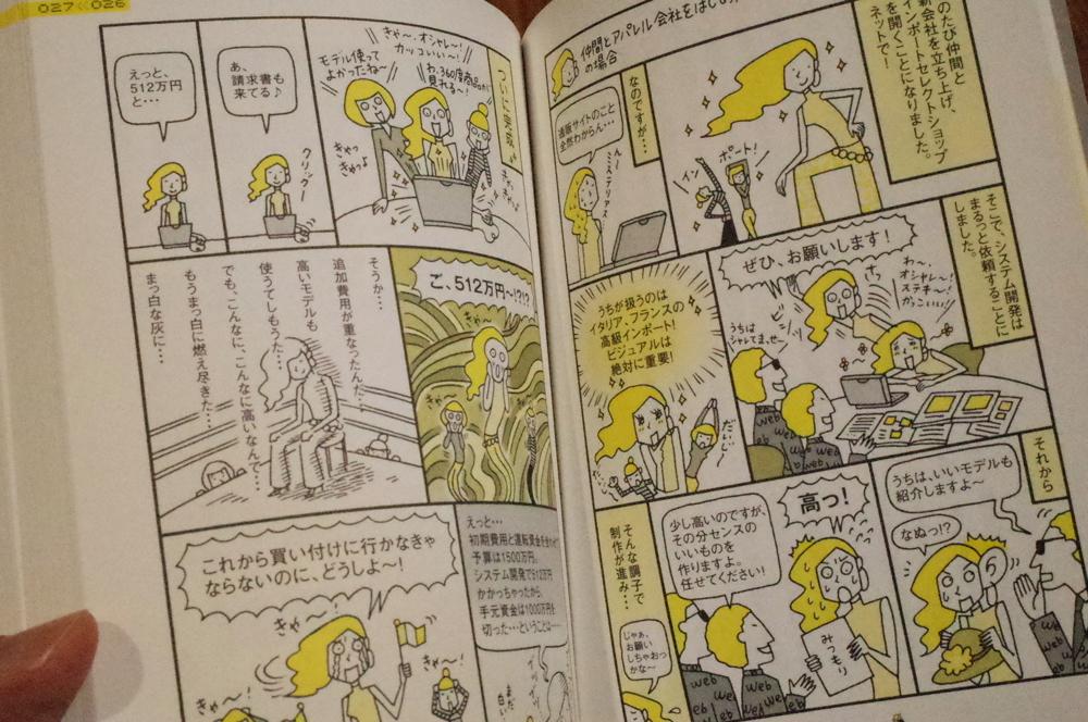 「ゼロからはじめる通販アカデミー」(田村 雅樹)のマンガ