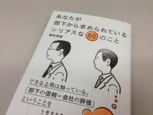あなたが部下から求められているシリアスな50のこと(濱田 秀彦)