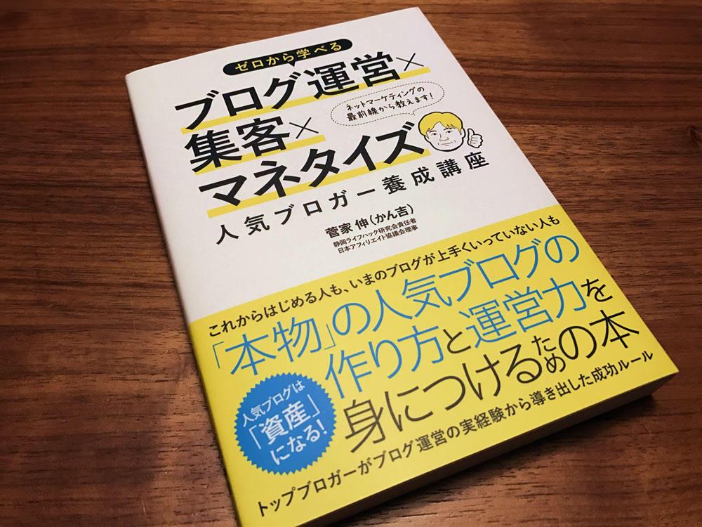 ゼロから学べるブログ運営×集客×マネタイズ 人気ブロガー養成講座(菅家 伸(かん吉))