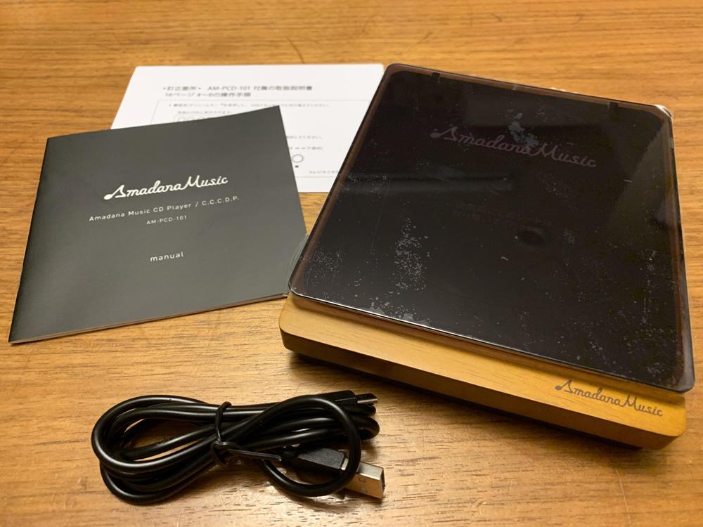 Amadana Music CD プレーヤー / C.C.C.D.P.(シーシーシーディーピー)の同梱物