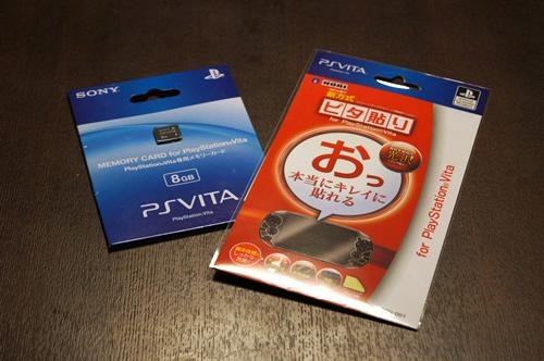 ピタ貼り for PlayStationVita (前面フルガードタイプ)