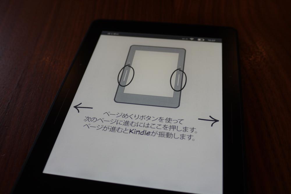 「Kindle Voyage」の「ページめくりボタン」は秀逸