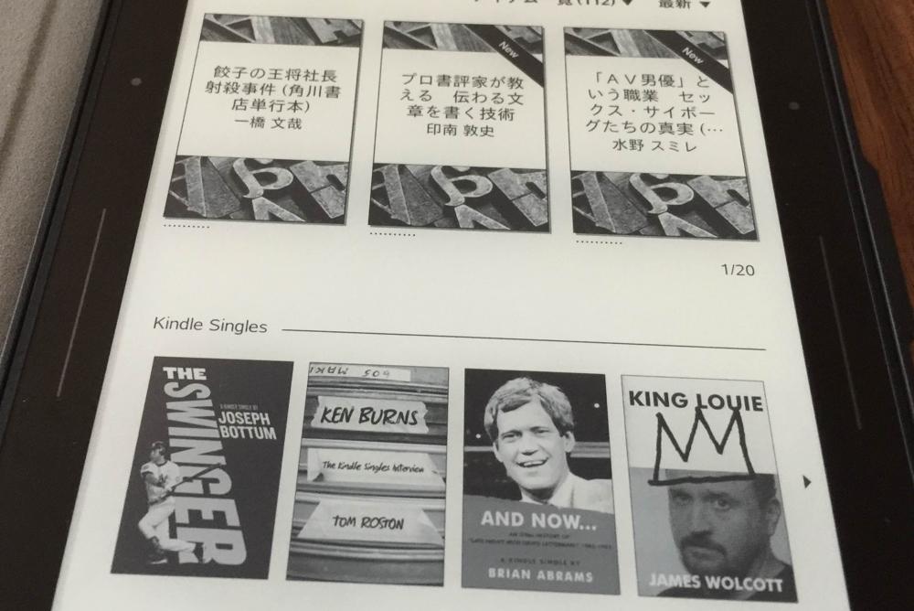 「Kindle Voyage」の不具合?