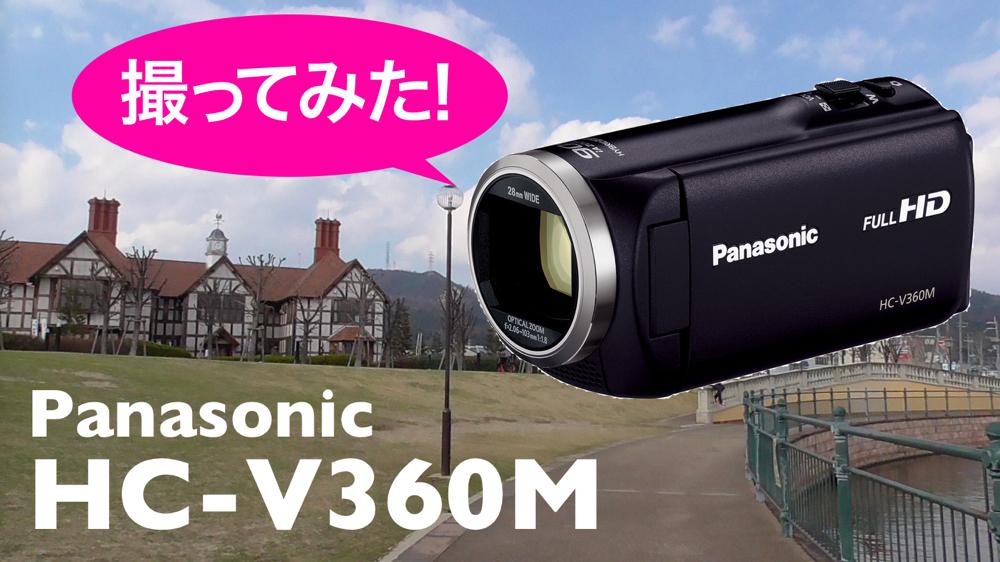 パナソニックのビデオカメラ「HC-V360M」テスト撮影 その2