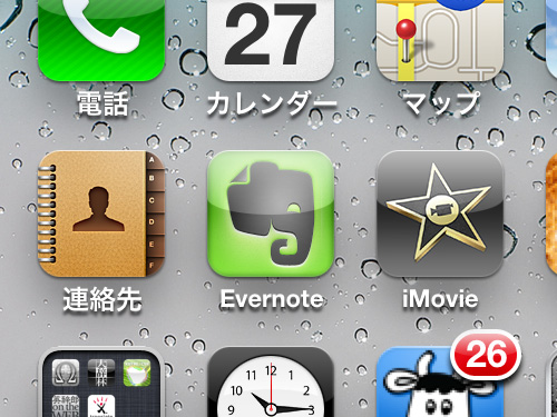 iPhone4 アイコン