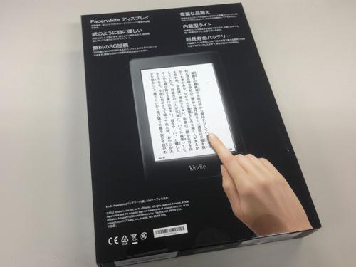 「Kindle Paperwhite 3G」外箱裏側