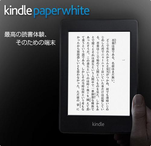 2013年「Kindle Paperwhite」