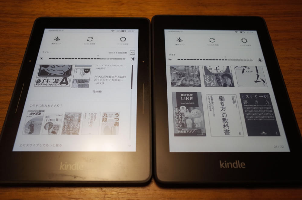 「Kindle Voyage」と「Kindle Paperwhite」の比較