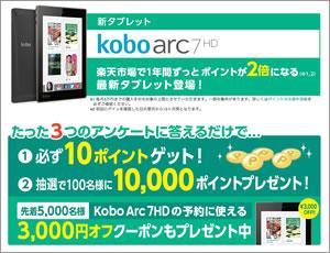 電子ブック楽天Kobo:Kobo Arc 7HD アンケート