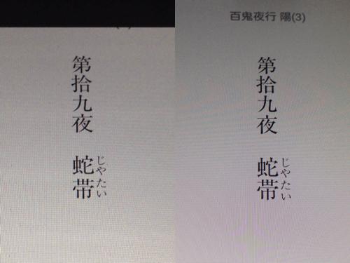 「kobo arc 7HD」と「Nexus7」の文字の比較