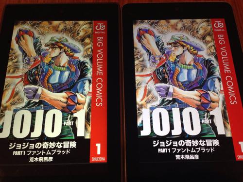 「kobo arc 7HD」と「Nexus7」のマンガの比較