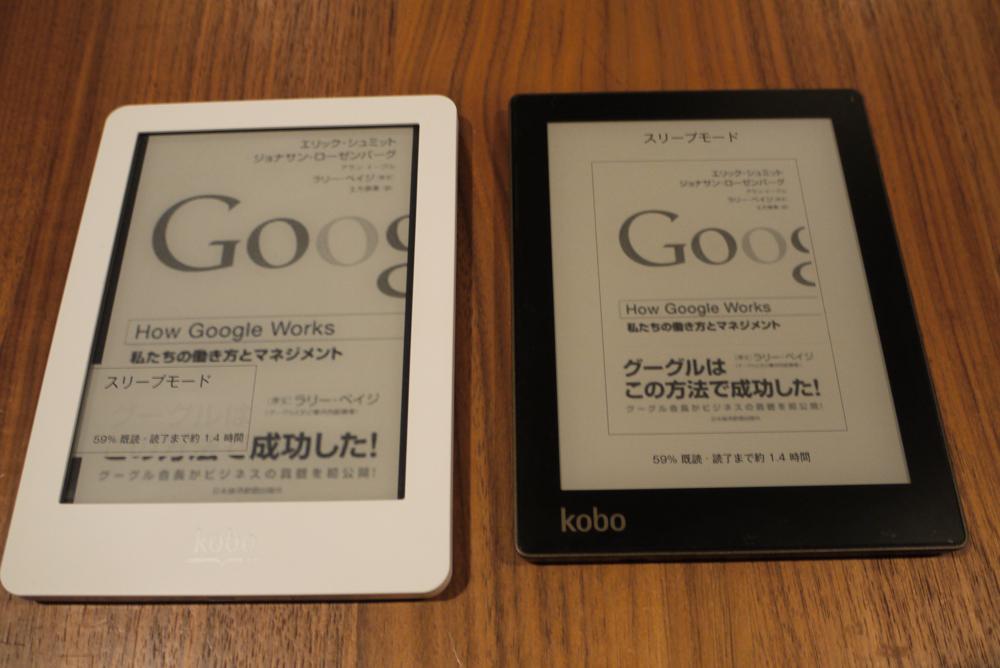 楽天「kobo glo」と「kobo aura」のスリープモード比較