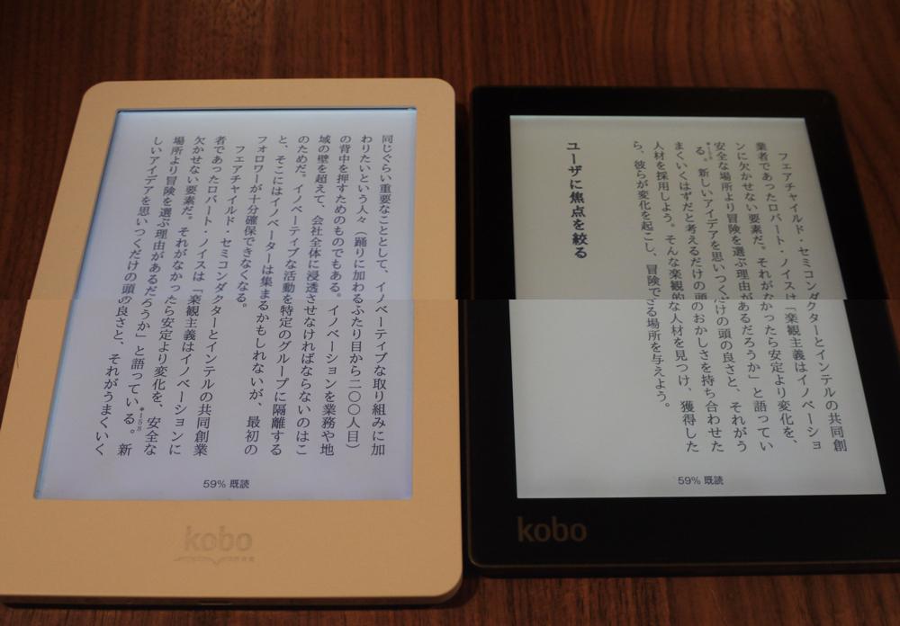 楽天「kobo aura」と「kobo aura」の明るさ比較