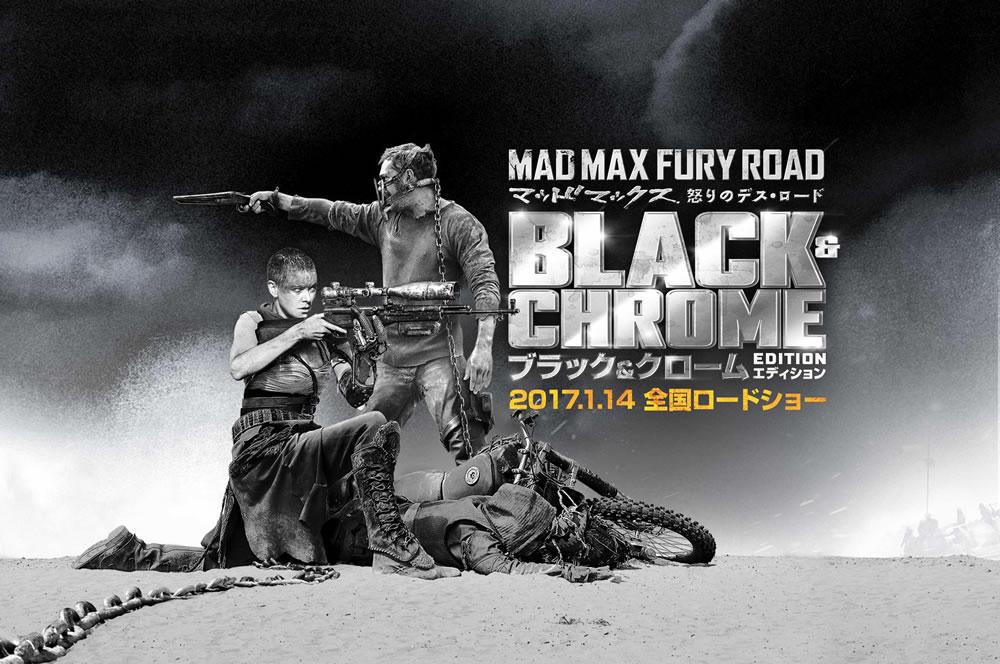 マッドマックス 怒りのデス・ロード<ブラック&クローム>エディション