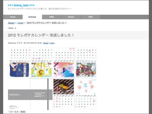 2012モレポケカレンダー・プロジェクト