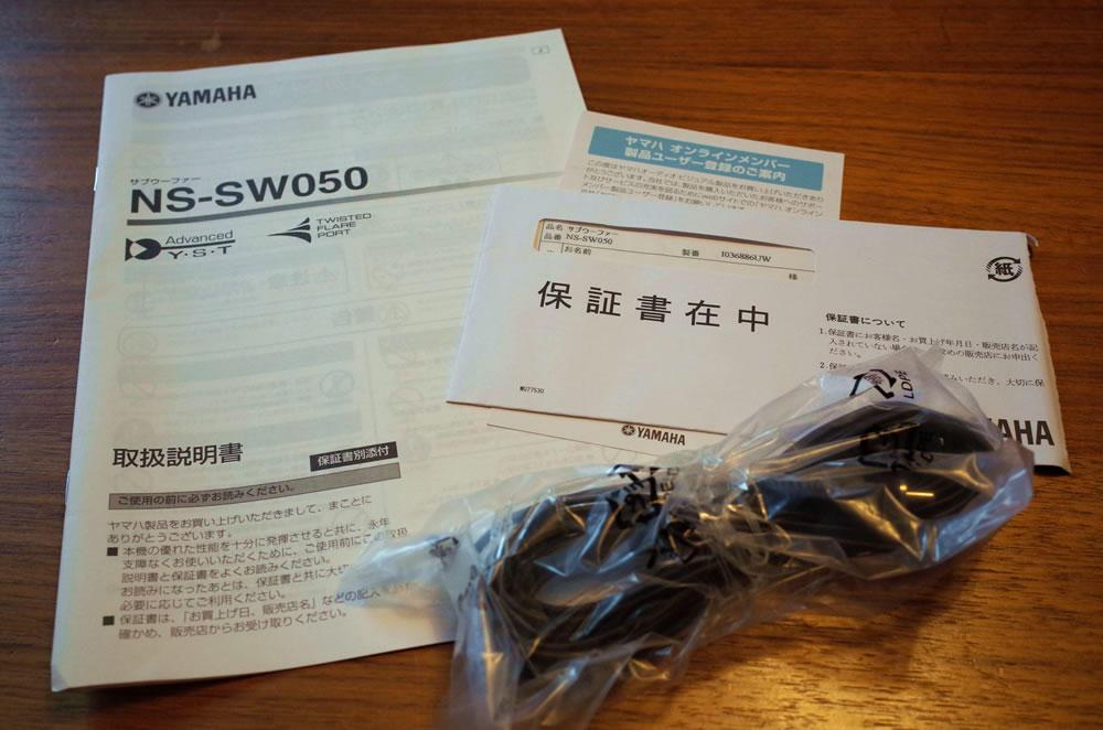 YAMAHAのサブウーファー「NS-SW050」の同梱物
