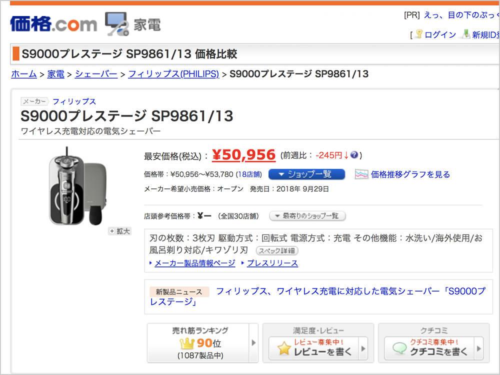 価格.comのフィリップス S9000 プレステージの最安価格:50,956円
