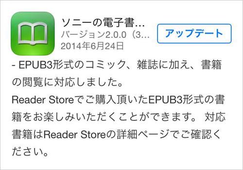 iOS版「Reader」アプリがEPUB3形式の書籍に対応