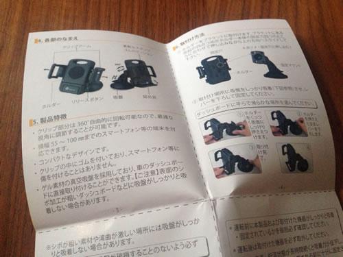TaoTronicsの車載ホルダー「TT-SH02」の取扱説明書